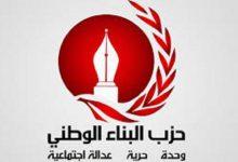 Photo of حزب البناء الوطني يدعم مبادرة حل الأزمة الليبية