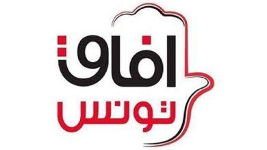 Photo of حزب أفاق تونس يدعو إلى حل ملفّ معبر رأس جدير