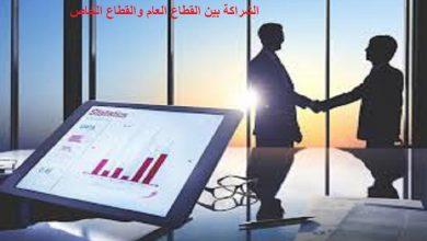 Photo of الشراكة بين القطاع العام والقطاع الخاص